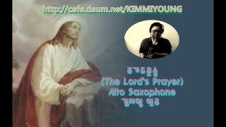 The Lords Prayer(주기도문송)Alto Saxophone-김미영