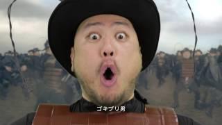 ハリウッドザコシショウ 『ゴキブリ男(Video Edit)』