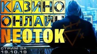 СТРИМ КАЗИНО ОНЛАЙН | СЛОТЫ и ИГРОВЫЕ АВТОМАТЫ | заносы недели | НЕ казино вулкан - JOYCASINO