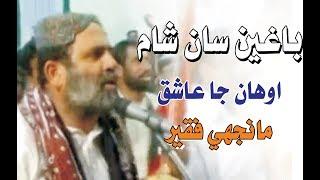 """Baghyen San Shaam"" Manjhi Faqeer - Awhan Ja Aashiq Hazar P-7"
