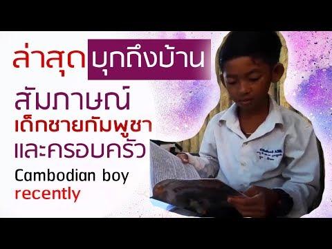 บุกถึงบ้าน! สัมภาษณ์เด็กชายกัมพูชาและครอบครัว - Cambodian boy recently - Choose to shine