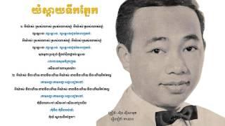Sinn Sisamouth - យំស្តាយទឹកភ្នែក - Yum Sday Teuk Phneak