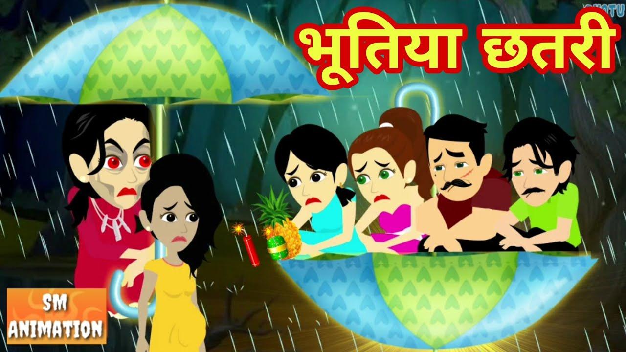 भूतिया छतरी - Hindi kahaniya || Jadui kahaniya || Kahaniya || hindi kahaniya || Chotu Tv