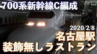 2020/2/8  700系C編成装飾無し ラストラン 名古屋駅