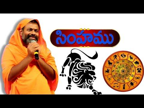 సింహ రాశి 2017( Simha Rasi ) | Ugadi Panchanga Sravanam 2017 | Swami Paripoornananda