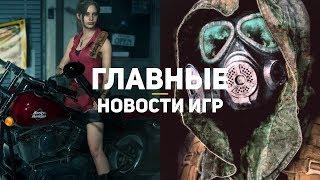 Главные новости игр | GS TIMES [GAMES] 09.02.2019 | Resident Evil 8, Chernobylite, Metro: Exodus