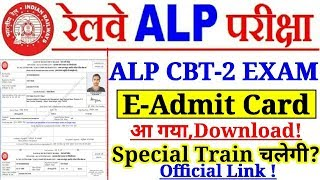 Railway ALP Admit Card आ गया Official Download Now, Special Train CBT-2 के लिए चलेगी या नही??