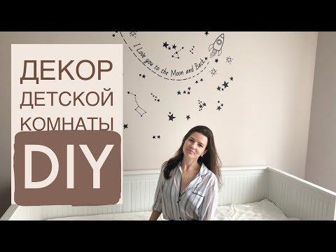 Бюджетный декор детской комнаты своими руками/DIY