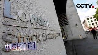 [中国新闻] 新闻观察:中国资本市场继续扩大开放   CCTV中文国际