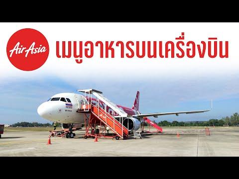 รีวิวเมนูอาหารบนเครื่องบิน สายการบินไทยแอร์เอเชีย Thai AirAsia Food Menu