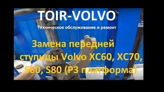 Volvo XC70./10г.в./130000км. /Замена передней правой ступицы.