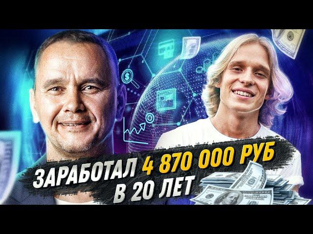 Сила БЧ: Как в 20 лет заработать 4 870 000 руб за 10 дней