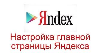 настройка главной страницы Яндекса. Сделай Яндекс под себя