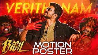 Bigil - Verithanam Motion Poster | Thalapathy Vijay, Nayanthara | AR Rahman | Atlee