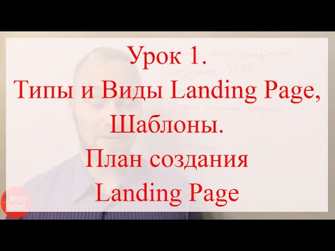 Урок 1. Типы и Виды Landing Page, шаблоны. План создания лендинг пейдж.