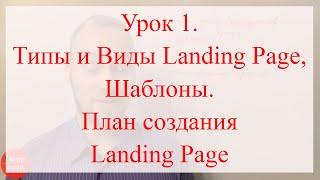 Урок 1. Типы и Виды Landing Page, шаблоны. План создания лендинг пейдж.<