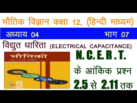 12th-physics-electrostatic|ncert-class-12-physics|electrical-capacitance-ncert-numerical