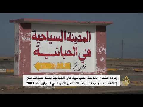 إعادة افتتاح المدينة السياحية في الحبانية بالعراق  - نشر قبل 1 ساعة