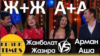 Аша Матай Арман VS Жанболат-Жазира КЫЗЫК TIMES