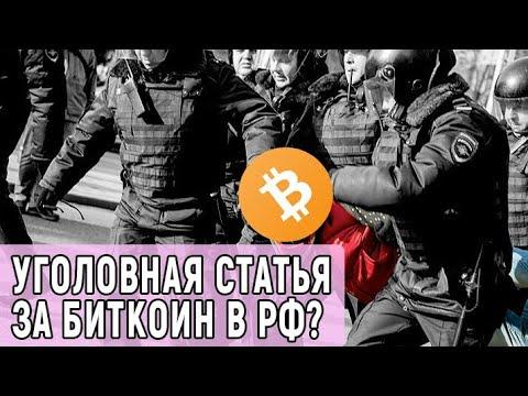 Уголовная ответственность за биткоин! / Новостник