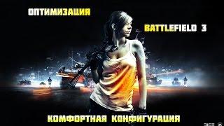 видео BATTLEFIELD 3 РЕШЕНИЕ ВСЕХ ПРОБЛЕМ!!! ГАЙД, ПОМОЩЬ, РЕШЕНИЕ,ТУТОР, НАСТРОЙКА !