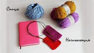 Вязание для начинающих - НАКИДЫ спицами(Как вяжутся накиды и где их применять? Вязание для начинающих., 2015-10-07T06:15:16.000Z)