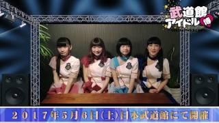 【武道館アイドル博2017】 2017年5月6日(土)日本武道館 時間:10:00 OPE...