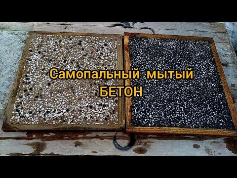 Мытый бетон для дома
