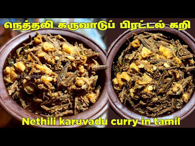 ஒருமுறை இப்பிடி நெத்தலி கருவாடு செய்து பாருங்க பேந்து விடவே மாட்டிங்க   Nethili karuvadu curry tamil