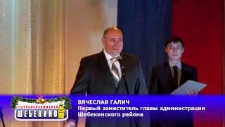 """ТРК """"Шебекино"""" Выпуск 19  17.12.13г."""