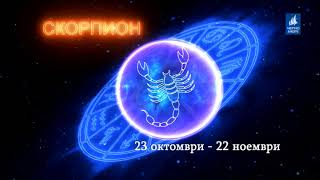 Тв Черно море - Хороскоп за 25.03.2019г.
