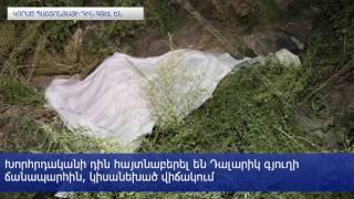 Արմավիրի մարզպետի խորհրդականին անհետանալուց 4 օր անց սպանված են գտել