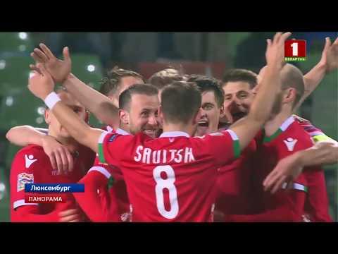 Важнейшая победа белорусского футбола за последние 10-ть лет! Панорама