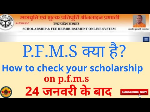 U.P scholarship status 2018-19 || how to check your scholarship on p.f.m.s