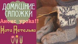 "Анонс урока ""Домашние сапожки на войлочной подошве"". (how to knit ugg boots with deer jacguard)"