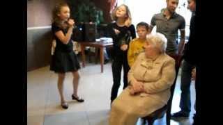 С Днем Рождения, Бабушка! Лучшая песня!!!