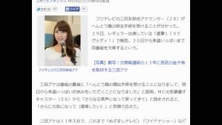 三田友梨佳フジアナ へんとう腺摘出手術で「グッディ」休養へ フジテレ...
