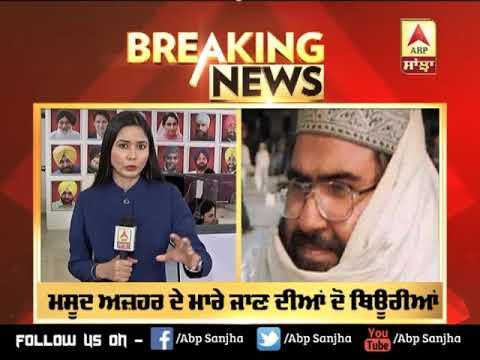 Breaking: Masood azhar ਦੀ ਮੌਤ - IANS    ABP SANJHJA   