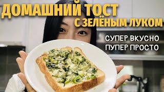 Трендовый рецепт из Кореи ДОМАШНИЙ ТОСТ с зелёным луком отлично к чаю