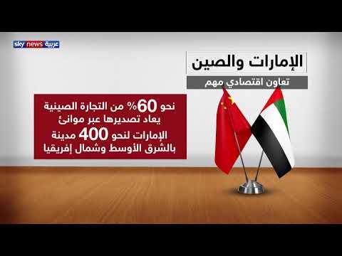 الإمارات والصين.. تعاون اقتصادي مهم  - 16:54-2019 / 7 / 21