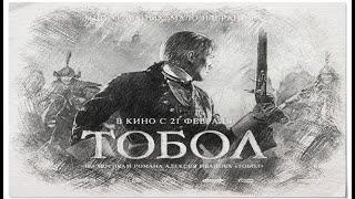 фильм Тобол - приквел к фильму Кочевник