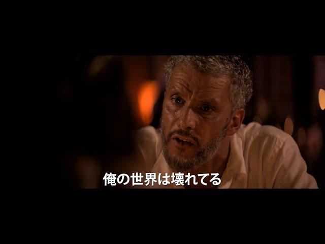 映画『リベンジ・アイランド』予告編