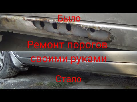 Ремонт порогов автомобиля своими руками видео без сварки