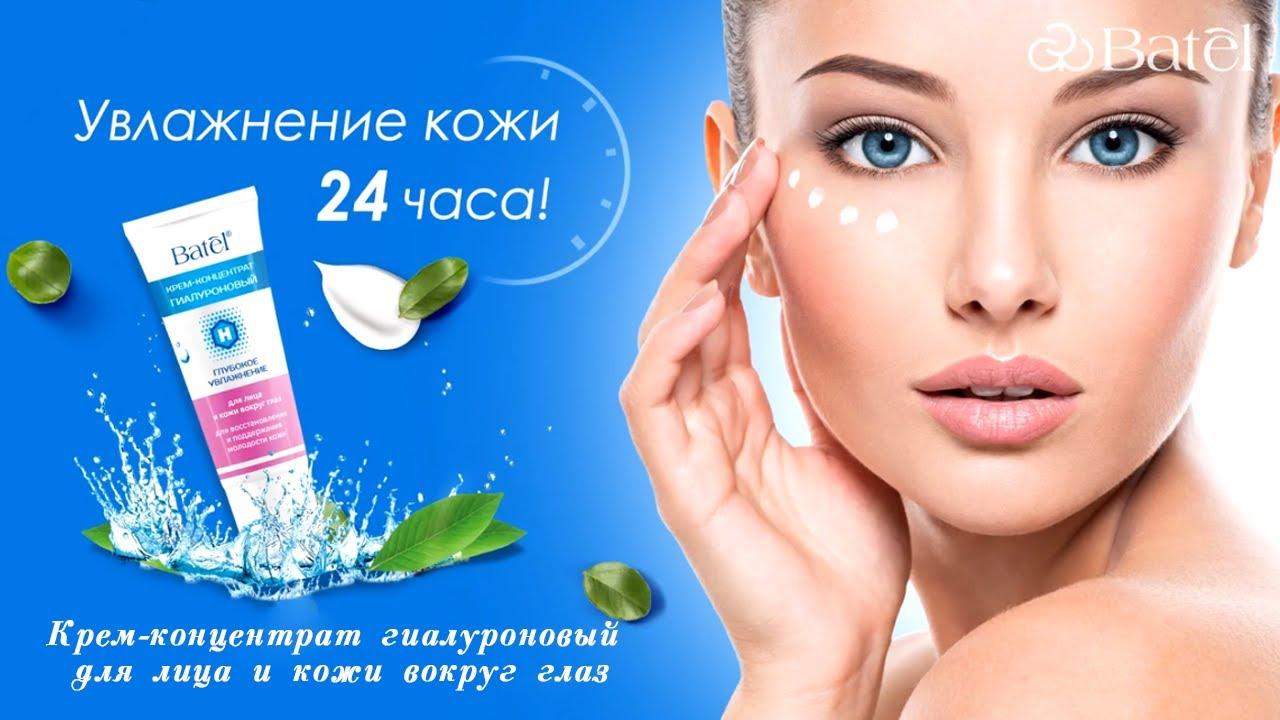Увлажнение и омоложение кожи лица.  Гиалуроновый крем-концентрат для лица и кожи вокруг глаз