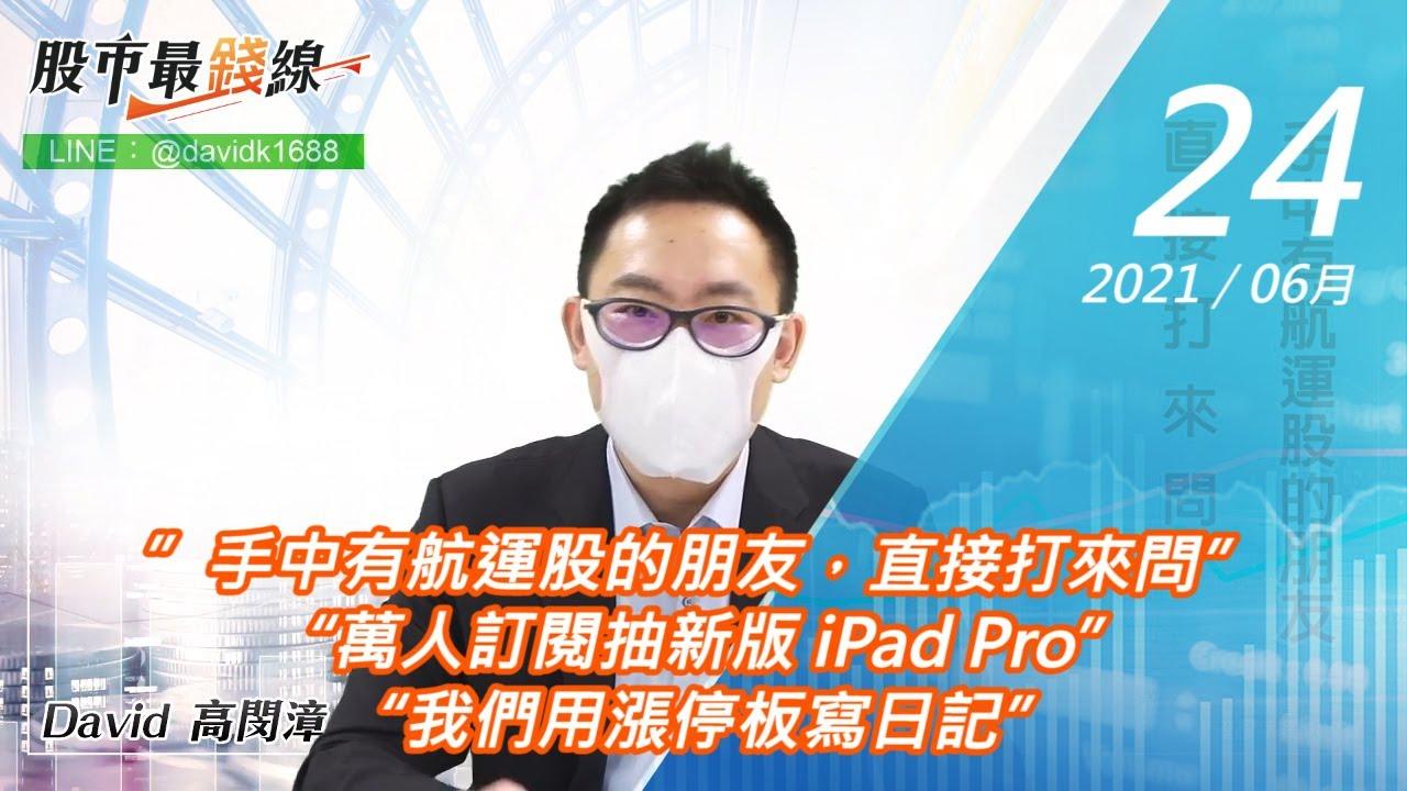 """20210624《股市最錢線》#高閔漳,""""手中有航運股的朋友,直接打來問""""""""萬人訂閱抽新版 iPad Pro""""""""我們用漲停板寫日記"""""""
