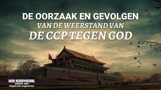 Christelijke film 'Rode heropvoeding vanuit huis' Clip 3 - De oorzaak en gevolgen van de weerstand van de CCP tegen God