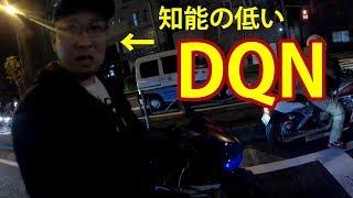 【DQN】知能の低い川崎共和国 ライダーが軽から降りてきたDQN男に絡まれる