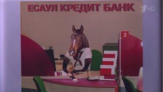 Вечерний Ургант. Новости от Ивана - Есаул Кредит Банк для казаков (24.12.2014)