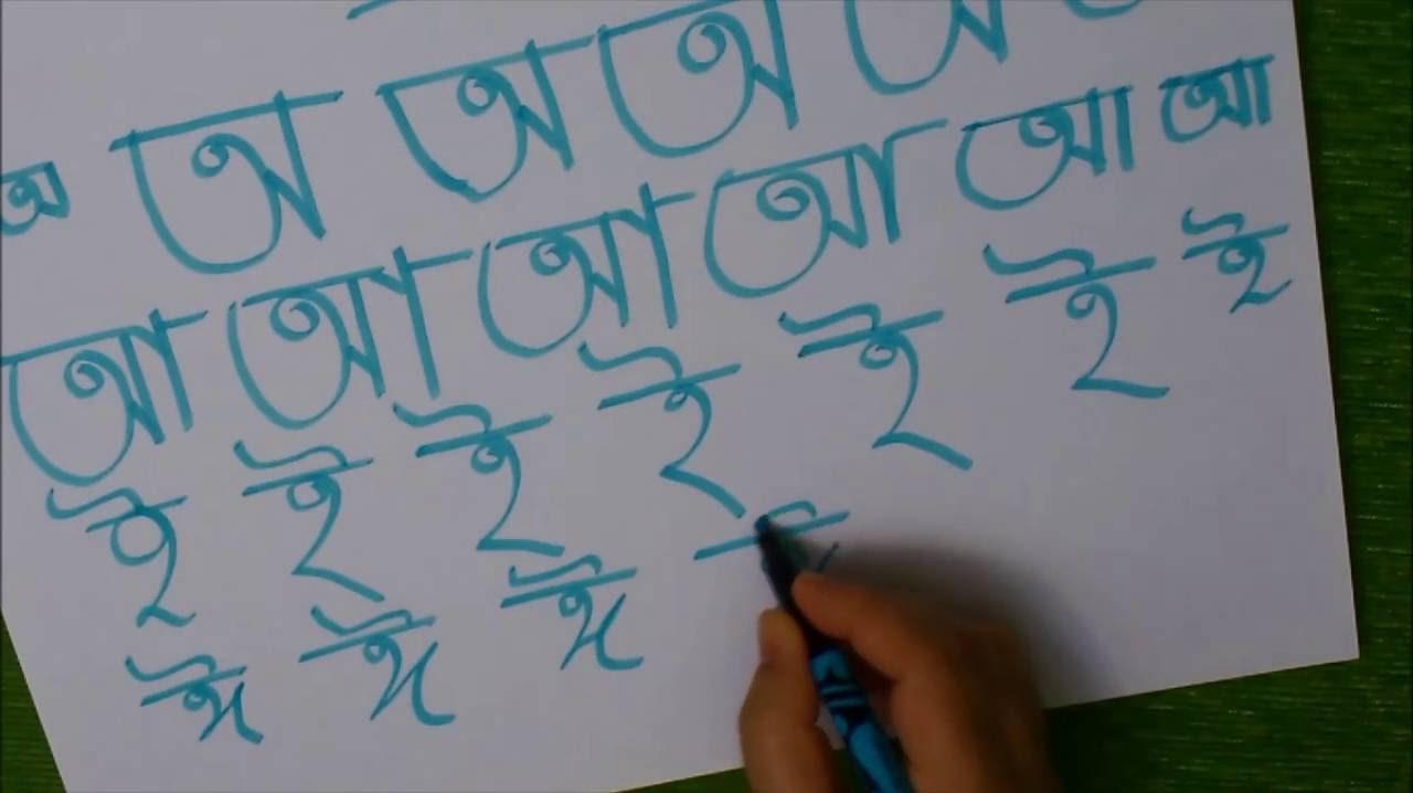 Image result for bangla bhasha lippi