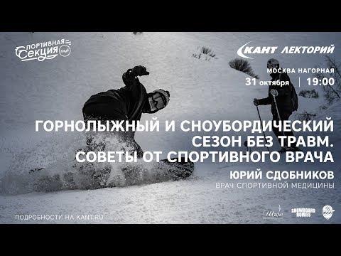 Кант Лекторий:«Горнолыжный и сноубордический сезон без травм. Советы спортивного врача»